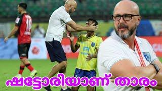 Kerala Blasters vs Odisha FC | ഒറ്റക്കളികൊണ്ട് ആരാധകരുടെ പ്രിയപ്പെട്ടവനായി ഷട്ടോരി