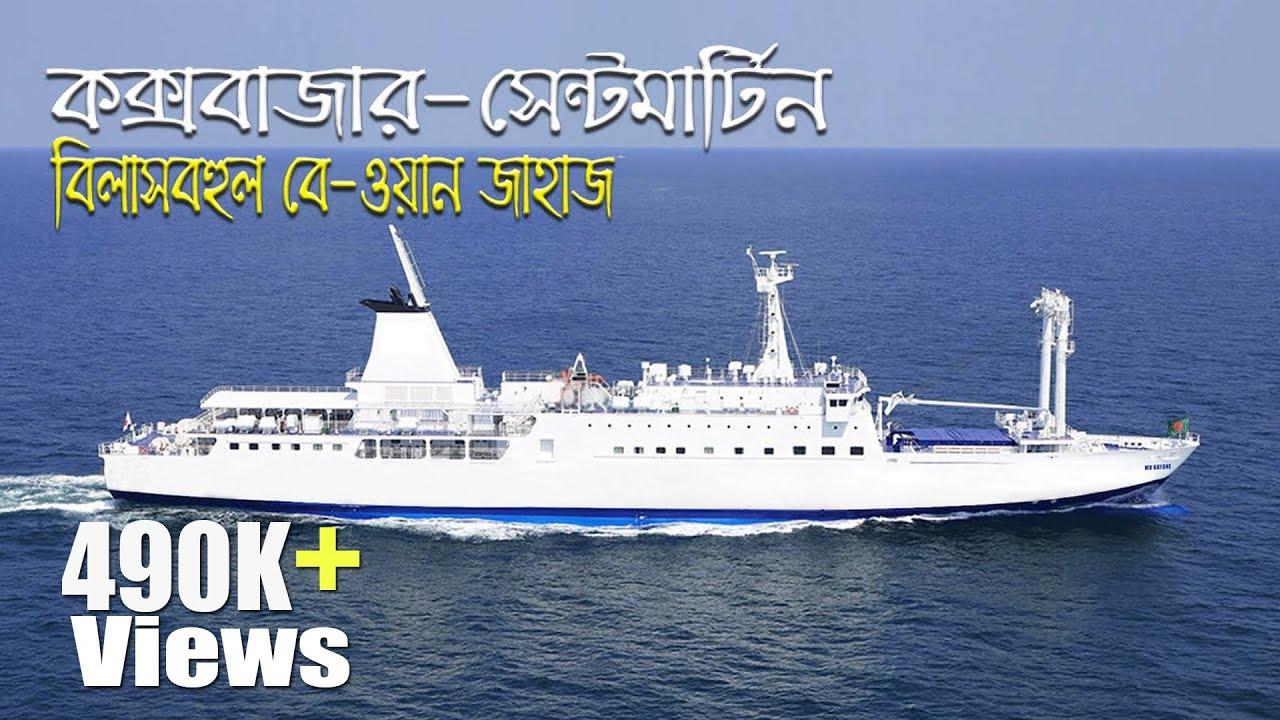 সেন্টমার্টিন রুটে বিলাসবহুল বে ওয়ান জাহাজ - MV Bay One Cruise Ship - Cruise  Ship in Bangladesh . - YouTube