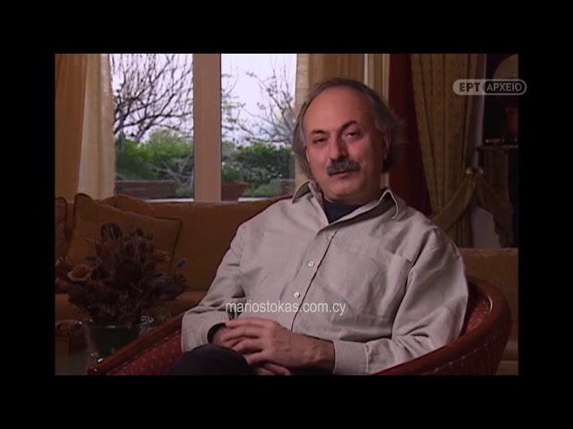 Ο Μάριος Τόκας για τον Άλκη Αλκαίο (2004)
