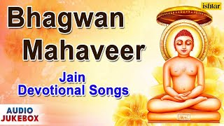 Bhagwan Mahaveer || Jain Devotional Songs || Audio Jukebox