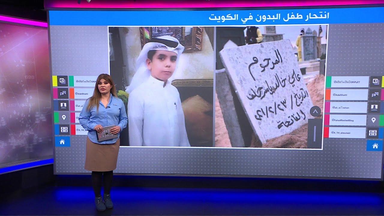 -كان يراني أتألم لعدم قدرتي على شراء ألعاب له-.. انتحار طفل من -البدون- في الكويت يثير غضبا واسعا  - 18:00-2021 / 2 / 24
