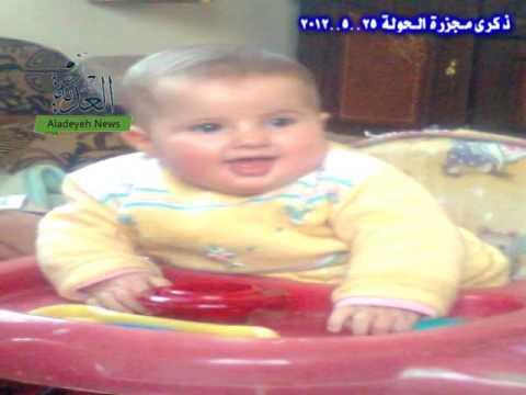 العدية تزور بيوت ضحايا مجزرة الحولة بذكراها الخامسة .. ج2