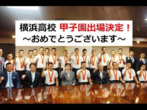 横浜高校野球部甲子園出場!「スポーツ・カルチャー」2016/08/03