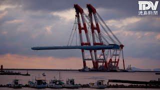 徳島南部自動車道・新町川の橋梁工事 海上の巨大クレーン「武蔵」(動画ロングバージョン)