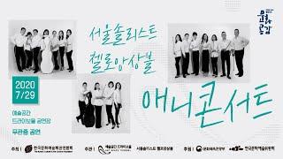 서울솔리스트 첼로앙상블 '애니콘서트' (트라이보울 - 방방곡곡 문화공감사업)