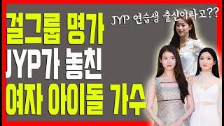 JYP 박진영이 아쉽게 놓친 여자아이돌 가수 [김새댁]