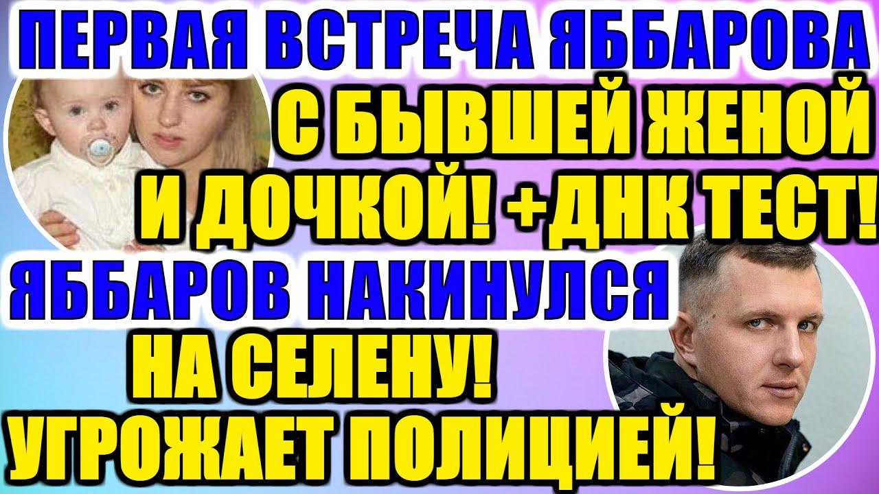 ДОМ 2 НОВОСТИ (10.04.2020) 10 апреля 2020 эфир.ДОМ 2 ...