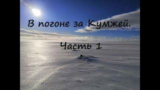 Экстримальная зимняя рыбалка на Кольском