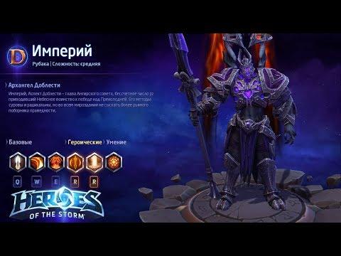 видео: heroes of the storm/Герои шторма. pro gaming. НОВЫЙ Империй. dd билд.