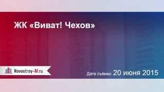 видео Новостройки в Чехове