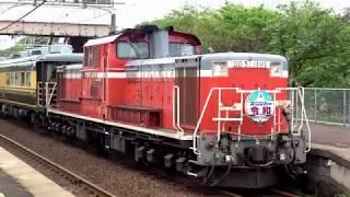 慶祝改元 団体臨時列車「サロンカー令和」号・往路 (1-May-2019)