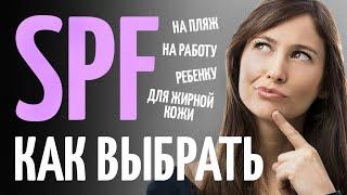 Как выбрать SPF крем правильно
