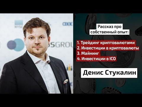 Криптовалюты: личный опыт. Какие выводы сделаны по работе на рынке криптовалют - Денис Стукалин