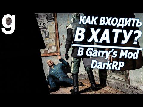 КАК ВХОДИТЬ НА ХАТУ В Garry's Mod DarkRP thumbnail