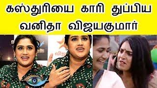 கஸ்துரியை காரி துப்பிய வனிதா விஜயகுமார் | bigg boss 3 tamil today vanitha  interview about kasthuri