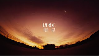 MUCC/明星(Short ver. Rough Mix)