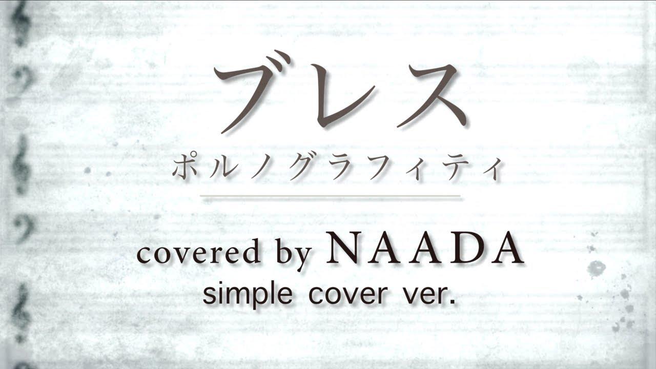 歌詞/フル】ブレス ポルノグラフィティ ポケモン 主題歌 カバー/naada