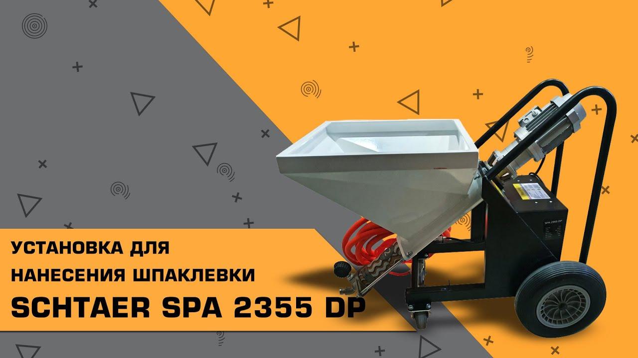 УСТАНОВКА ДЛЯ НАНЕСЕНИЯ ШПАКЛЕВКИ SCHTAER SPA 2355 DP |ОБЗОР