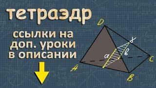 стереометрия ТЕТРАЭДР 10 11 класс видеоурок