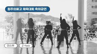 2021 원주의료고체육대회 축하공연(댄스부 Z-two)