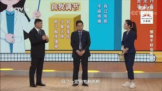 [健康之路]颈椎不好也伤脑 颈椎病程度判断| CCTV科教