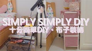 十分簡單DIY♥布子裝飾 |  SIMPLY SIMPLY DIY | CORIN