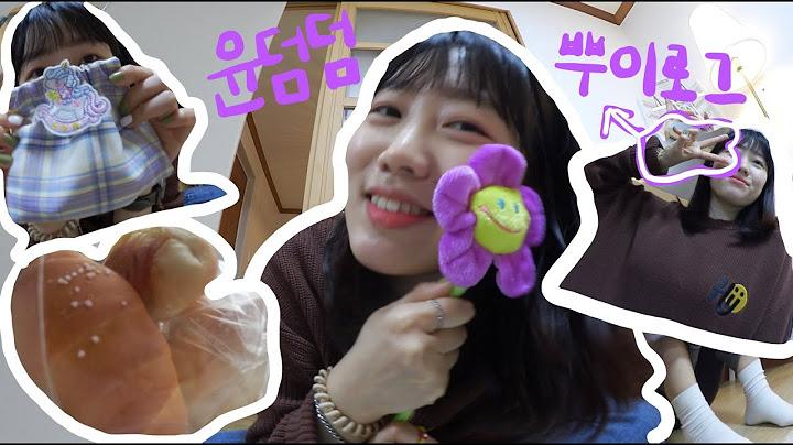 [VLOG] 주말 일상 | 찐친 강릉 여행 vlog | 기아 레이 | 웃음폭탄 | 모둠 회, 만석닭강정, 새우튀김 먹방 | 폭설온 날