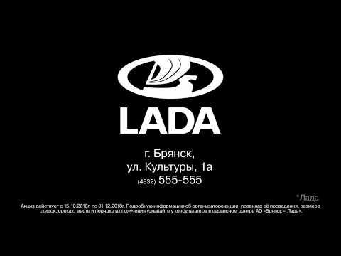 """Официальный сервис """"Брянск-Лада"""". Доверьтесь профессионалам!"""