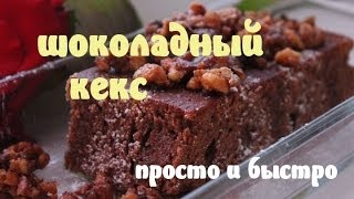 Шоколадный кекс в мультиварке : рецепт CookinJoy!(Кекс получается пышным и очень вкусным! Дополнительно можно приготовить орехи в карамели, также в мультива..., 2014-03-28T22:29:45.000Z)