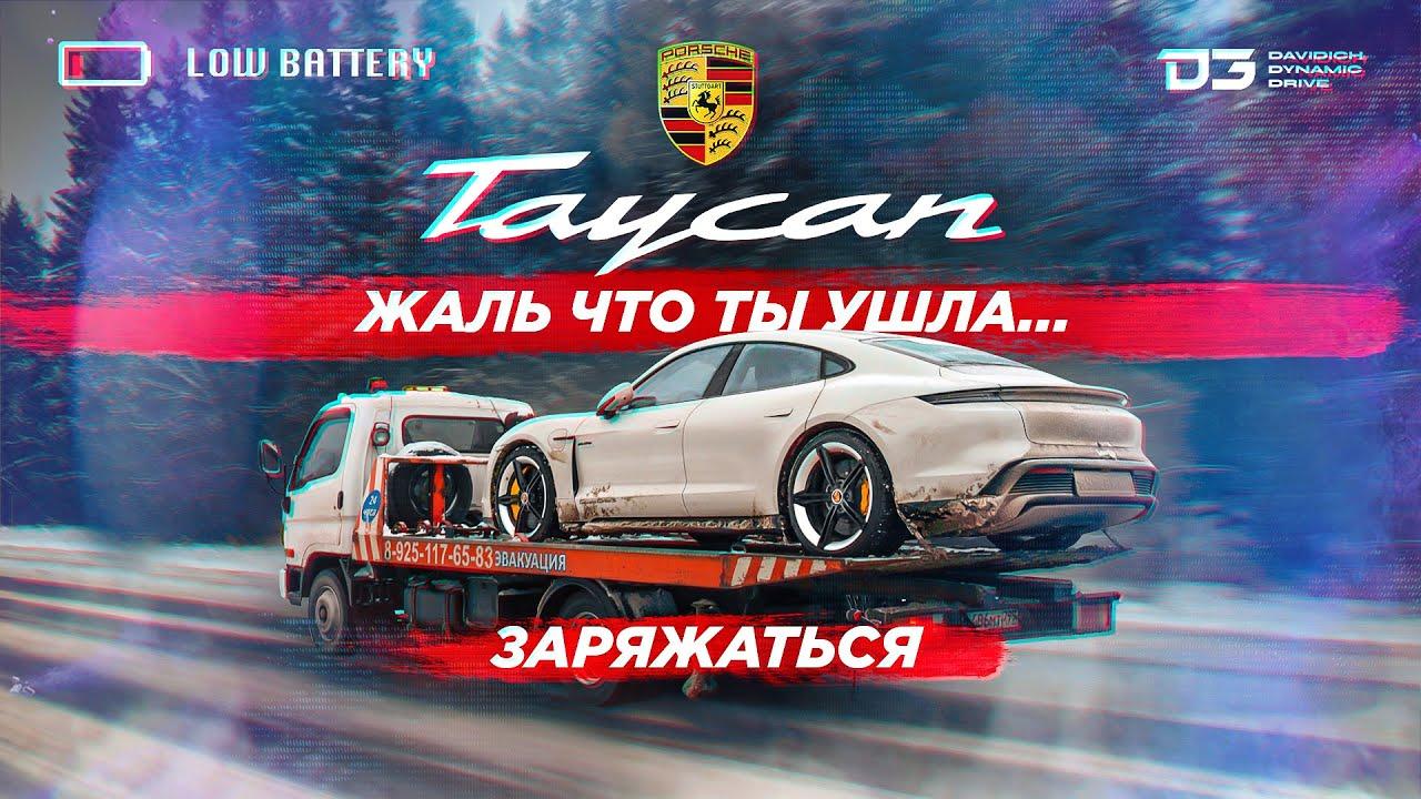 D3 Porsche Taycan Turbo S. Жаль что ты ушла.......