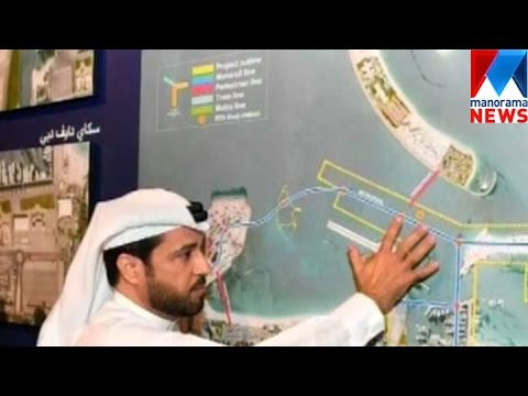 New Harbour Project Declared In Dubai | Manorama News