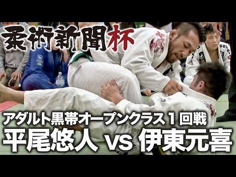 【柔術新聞杯】平尾悠人 vs 伊東元喜