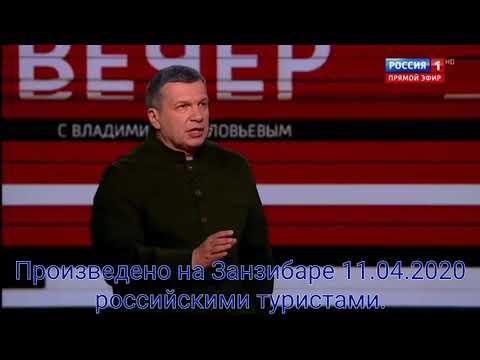 Хохотун Ризитас в гостях у Соловьева. Вывоз туристов в Россию. Все четко!