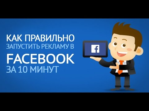Как настроить рекламу в Facebook за 10 минут