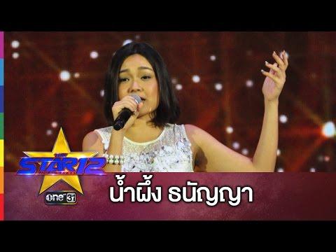 THE STAR 12 | ที่หนึ่งในหัวใจเธอ | โหวต น้ำผึ้ง กด *49301 แล้วโทรออก | ช่อง one