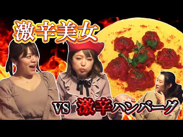 【赤い壺】激辛美女2人と激辛ハンバーグ対決!【3辛】