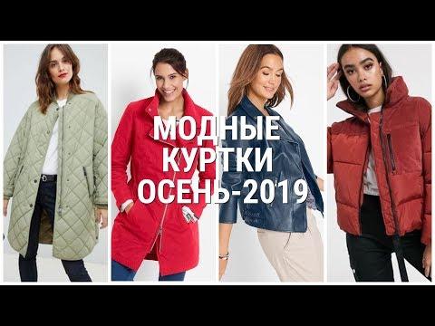 ТРЕНДЫ ЖЕНСКИХ КУРТОК НА ОСЕНЬ 2019 / МОДНЫЕ ОСЕННИЕ КУРТКИ.
