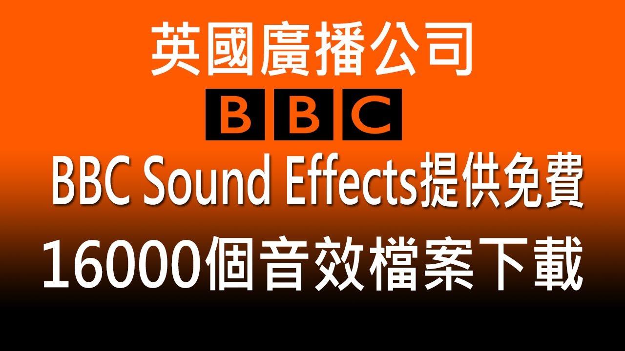免費下載音效檔案16000個-英國廣播公司BBC Sound Effects提供 - YouTube