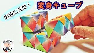 折り紙 変身キューブの作り方【分かりやすい!】無限に変形! 音声解説あり  Origami Infinity Cube / ばぁばの折り紙