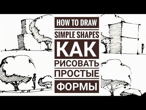 Курс рисунка: Cкетчинг для начинающих. Часть 6. Как рисовать базовые формы