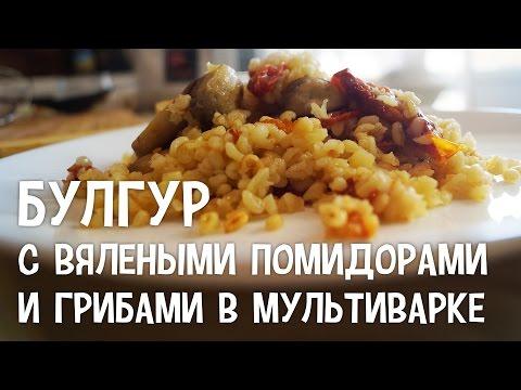Блюда из булгура рецепты с фото на Поварру 22 рецепта