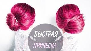 ★РОЗОВЫЕ ВОЛОСЫ =D★ Как сделать ракушку ★ Быстрая прическа на средние волосы★HOT PINK HAIR★ LOZNITSA