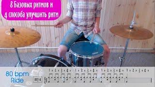 1.3.1 Восемь базовых ритма и 4 способа звукоизвлечения