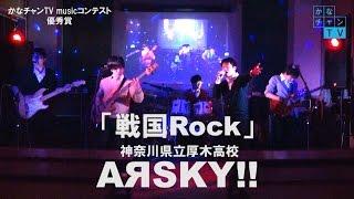 「戦国Rock」AяSKY!!厚木高校