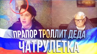МАФАНЯ ЗАШЁЛ В УКРАИНСКУЮ ЧАТРУЛЕТКУ / НАРЕЗКА СО СТРИМА