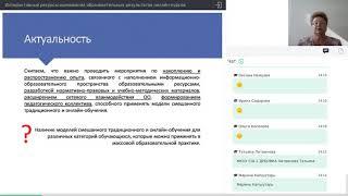 Интерактивные ресурсы оценивания образовательных результатов