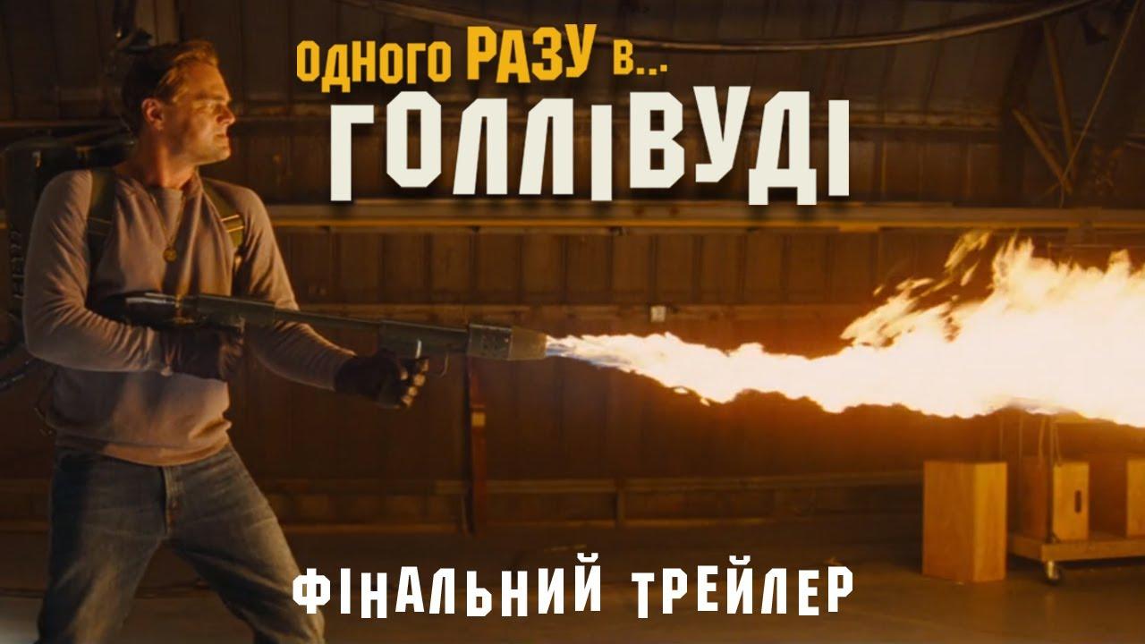 Одного разу... в Голлівуді. Офіційний трейлер 3 (український)
