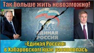 Так больше жить невозможно! - «Единая Россия»  в Хабаровском крае раскололась