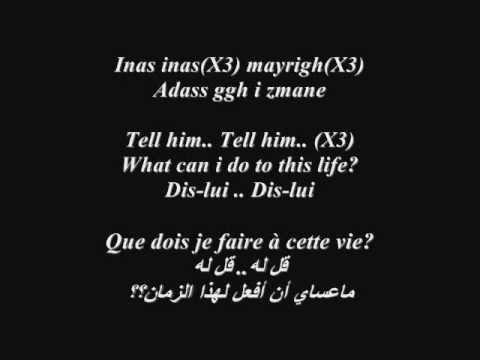 inas inas Rouicha Mohamed-Amazigh lyrics ايناس ايناس مترجمة الى العربية  (Englais-Français-Arabic)
