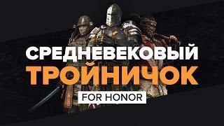 For Honor. Средневековый тройничок эксклюзивный геймплей
